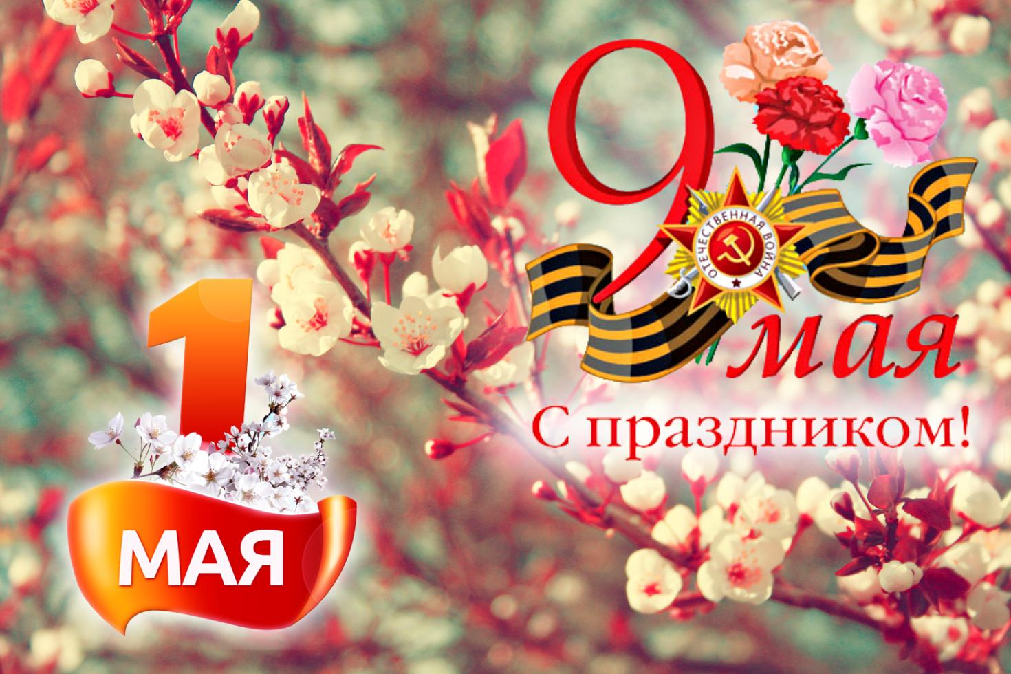 Автосервис АВТО-РЕМейк поздравляет всех с наступающими майскими праздниками